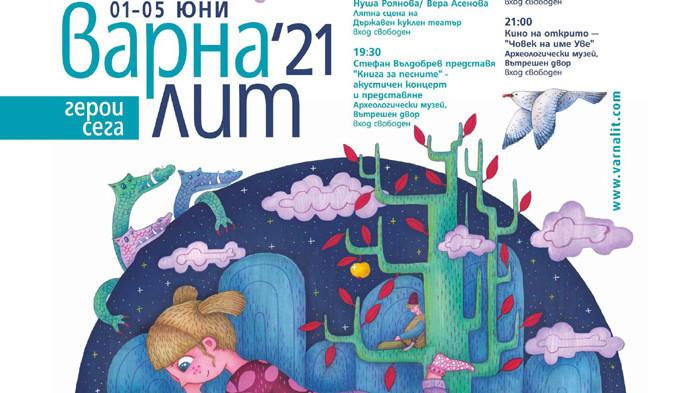 Четвъртото издание на платформата, която обединява български и световни писатели,