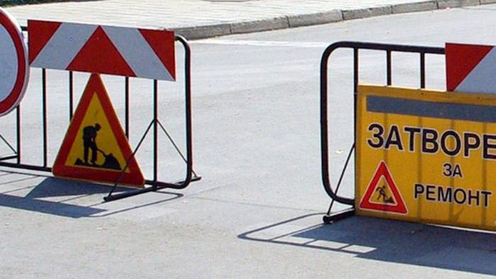 Във връзка с извършване на ремонтни дейности на територията на