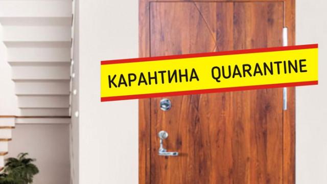 397 лица са проверени във Варна и областта за спазване на задължителна домашна карантина