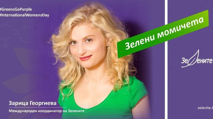 Зарица Динкова е назначена за заместник-министър на външните работи, съобщиха