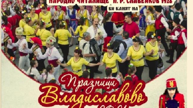 """Днес """"Владиславово"""" празнува"""