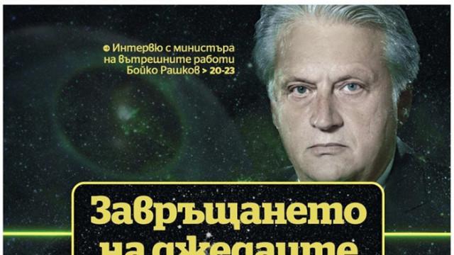 Бойко Рашков и половината ченгета на Радев са всичко друго, но не и джедаи