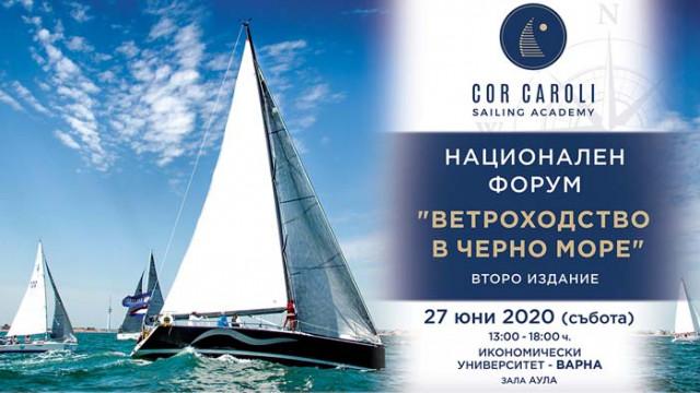 Ветроходци се събират на форум във Варна