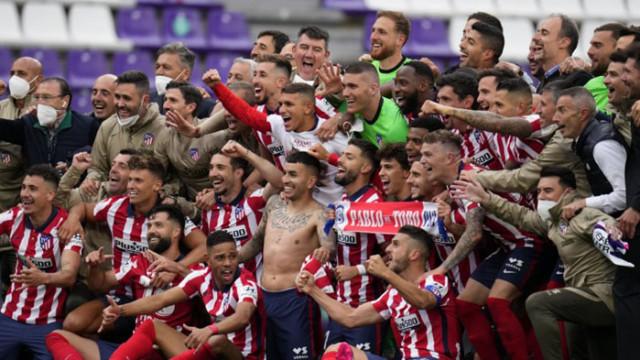 Атлетико Мадрид е новият шампион в испанската Ла Лига!