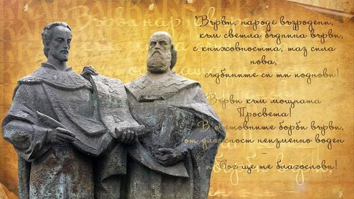 Днес България отбелязва един от най-светлите працници на българския дух