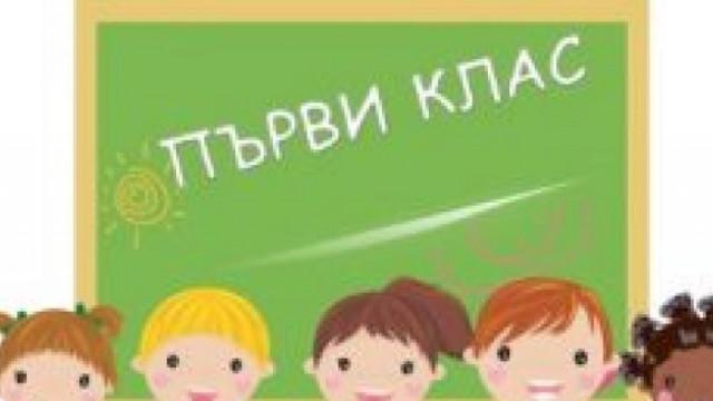 Електронният прием на първокласници започва на 1 юни