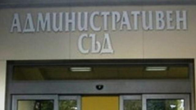 Съдът отхвърли оспорването на кандидат за народен представител  от ПП БНП срещу Решение на ЦИК