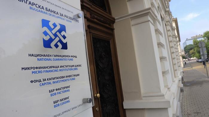 Българската банка за развитие няма да може да отпуска на