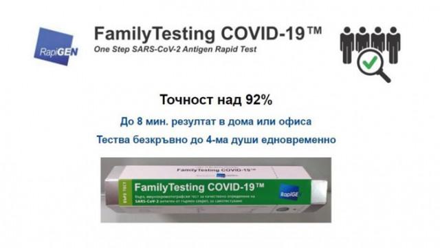 Съмнителни тестове за коронавирус зарибяват българи в Интернет