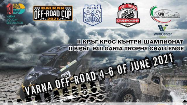 От 4-ти юни стартира Балканска Офроуд Купа Варна 4х4