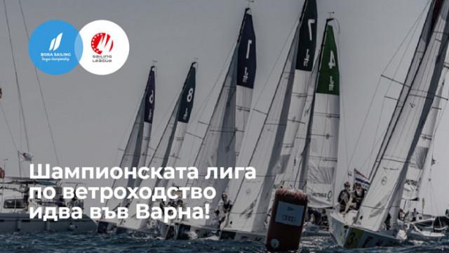 Шампионската лига във ветроходството идва в България