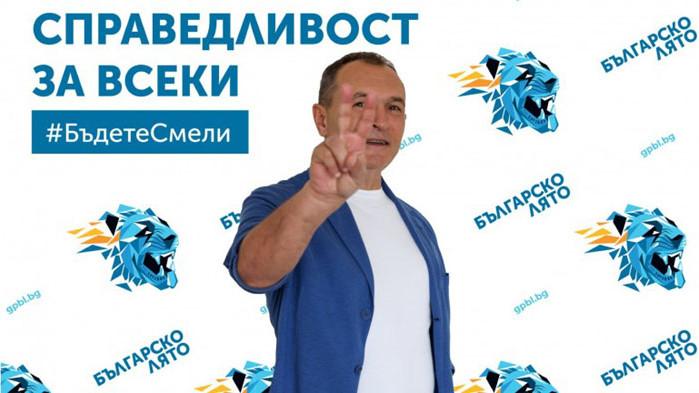 """""""Българско лято"""" пише писмо до американското правителство, обявиха от партията"""