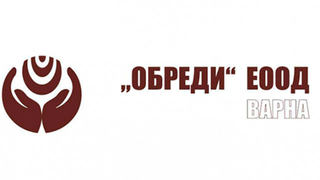 """Обявление за търг, организиран от """"Обреди"""" ЕООД"""