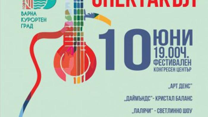 Вход свободен за концерта по повод Варна -100 години курортен град