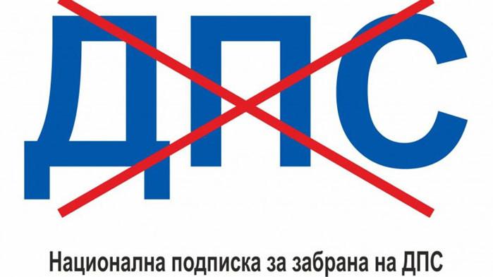 """""""Българските патриоти"""" инициират национална подписка за забрана на ДПС"""