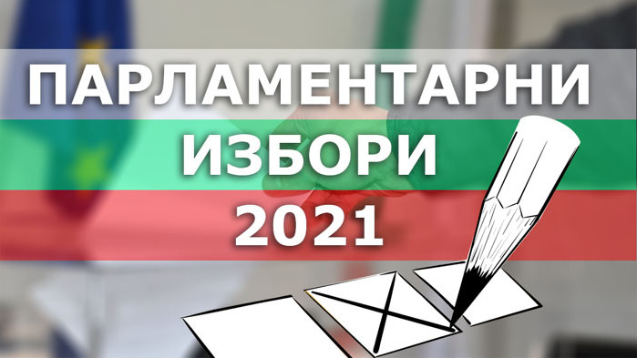 Днес е стартът на предизборната кампания за 46-ия парламент