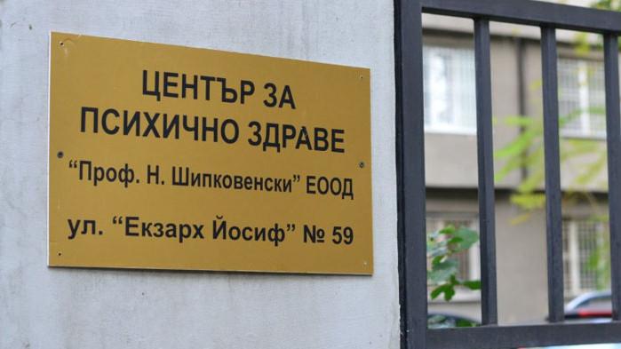 Осигуряват допълнителна сграда и близо 3 млн. лв. за ремонт на Центъра за психично здраве в София