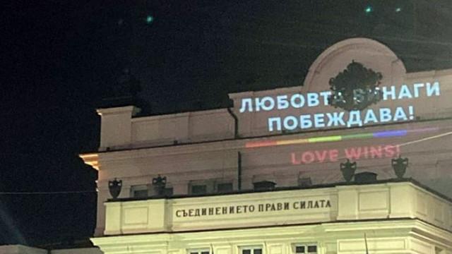 Осветиха парламента в цветовете на ЛГБТИ