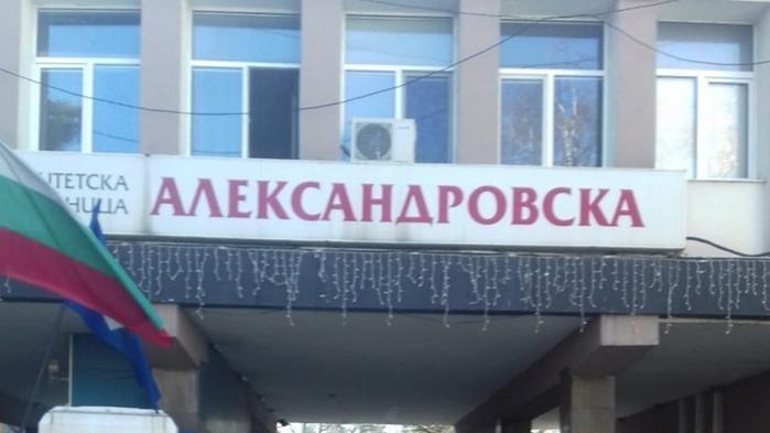 Софийският градски съд /СГС/ спря вписването на новото ръководство на