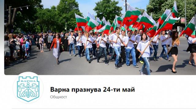 Варна - с виртуален празник за 24-ти май