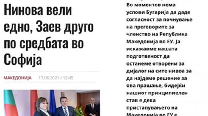 """Скопският информационен сайт republika.mk, позовавайки се на агенция """"Фокус"""", отрази"""