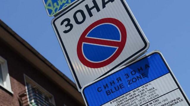 """Във Варна от 1 юли започва работа част от """"синя зона - широк център"""""""