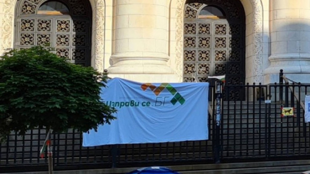 Политически партии ползват сградата на Съдебната палата за агитация