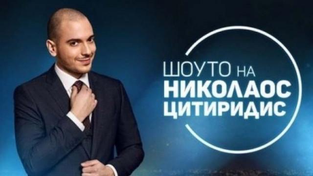 """""""Сейв Хър БГ"""" иска извинение от Николаос Цитиридис заради обиди към жените"""