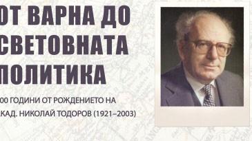 Поставят изложба по случай 100-годишнината от рождението на акад. Николай Тодоров
