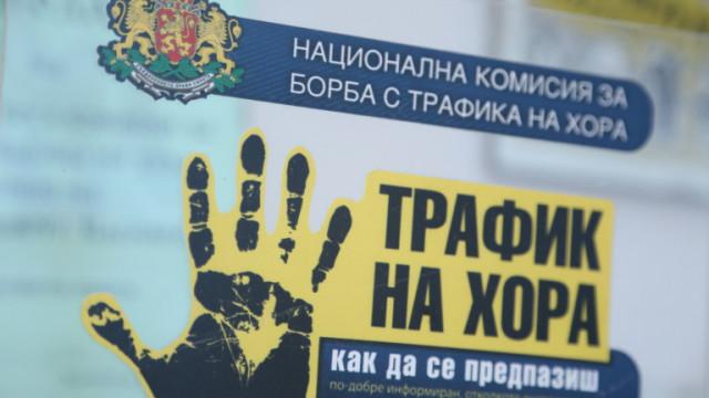 България се включи в международна кампания срещу трафика на хора