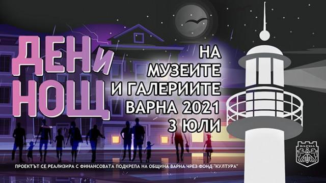 Ден и нощ на музеите и галериите – Варна 2021