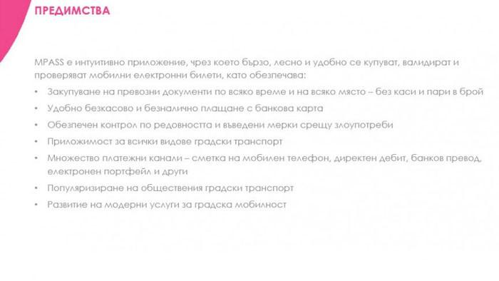 Община Варна пуска ново приложение за закупуване на билети за пътуване с градския транспорт