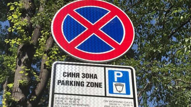 """Варненската """"Синя зона - широк център"""" влиза в работен режим от днес"""