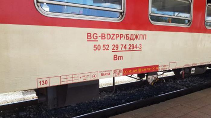От 1-ви август промени в движението на влакове от и за Варна