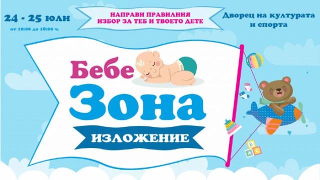 Бебе Зона отваря врати във Варна