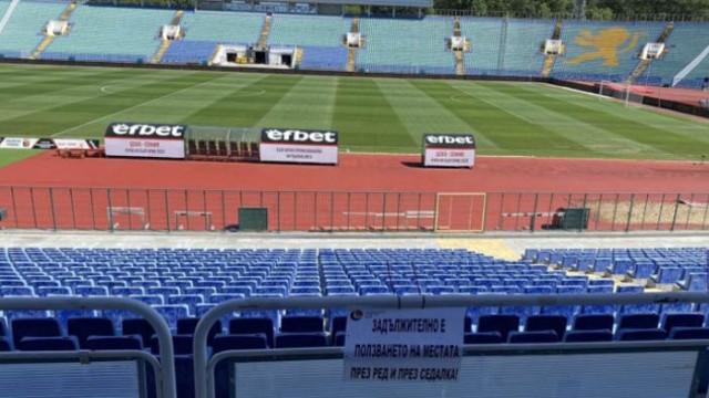 Фенове без билети няма да бъдат допускани до националния стадион за Купата на България