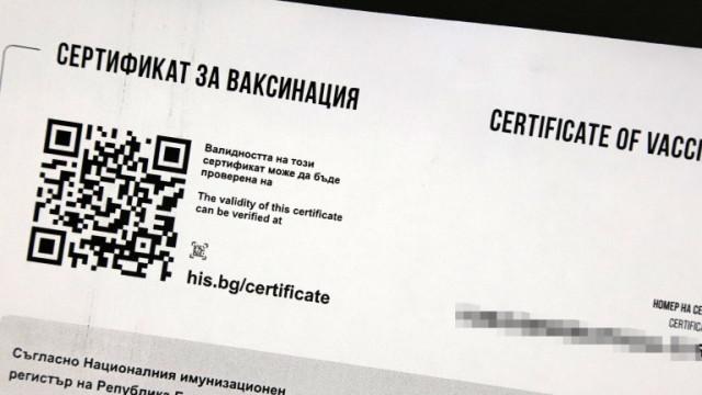 В интернет предлагат фалшиви сертификати за ваксинация