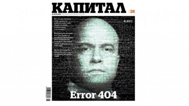 Михаил Кръстев: Капитал е перфектна смесица между най-древната професия и когнитивния дисонанс...