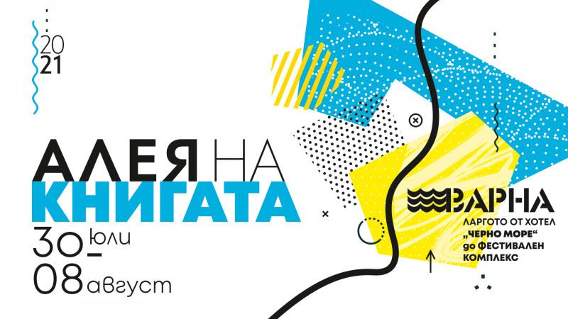 Алея на книгата отново гостува във Варна