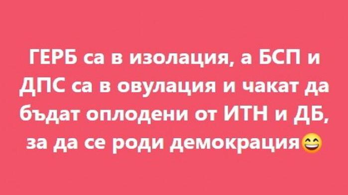 Иван Сотиров: ГЕРБ са в изолация, а БСП и ДПС са в овулация...
