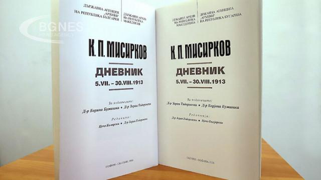 Кръстю Мисирков – от икона на македонизма до истински българин