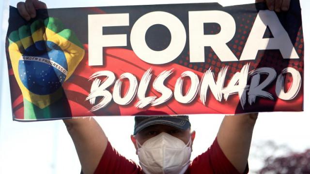 Протестиращи в Бразилия настояха за импийчмънт на президента Болсонару