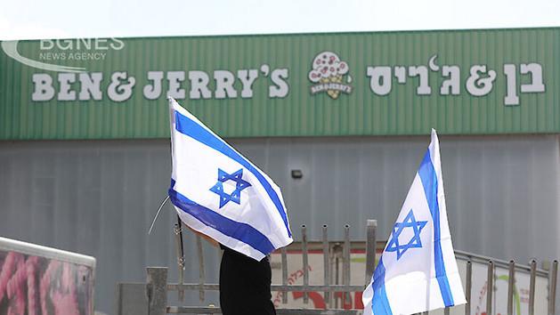 """Израел: Решението на """"Бен енд Джери"""" е антисоциално и не допринася за мира в Близкия изток"""
