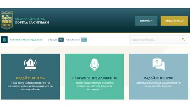 Онлайн Порталът за сигнали на Асеновград функционира успешно вече 5 месеца
