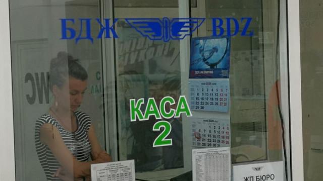 БДЖ: Билетната каса в град Приморско отвори врати за летния сезон