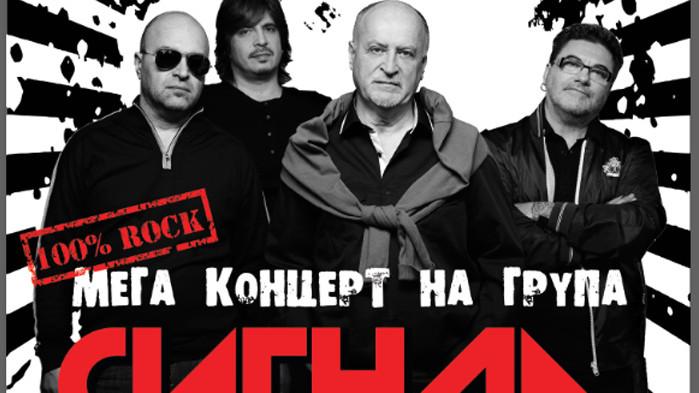 """Мощен звук, специални ефекти и 100% рок на концерта на група """"Сигнал"""" във Варна"""