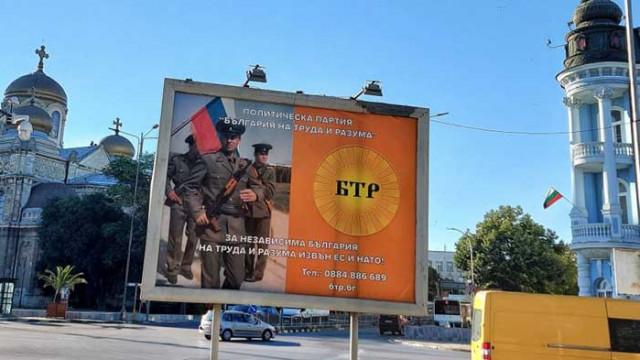 """След нарязването на европейското знаме билборд призовава """"България – извън НАТО и ЕС"""""""
