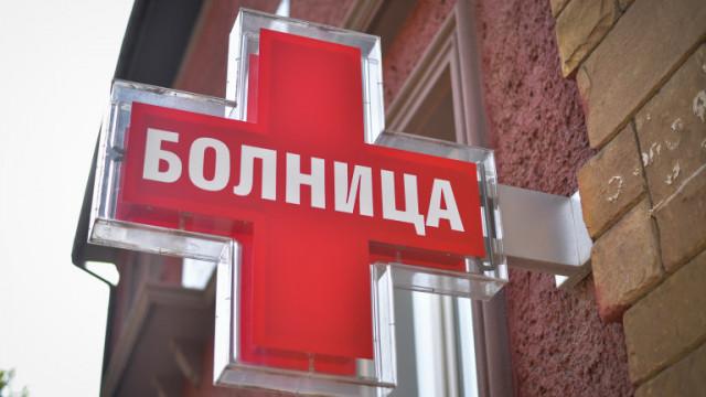 """Пловдивската болница """"Св. Мина"""" и НЗОК се разбраха за пациентите с коронавирус"""
