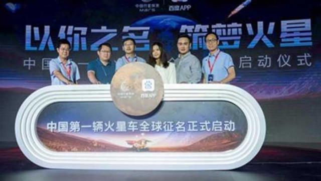 Китай стартира глобална кампания за избор на име на китайския марсоход