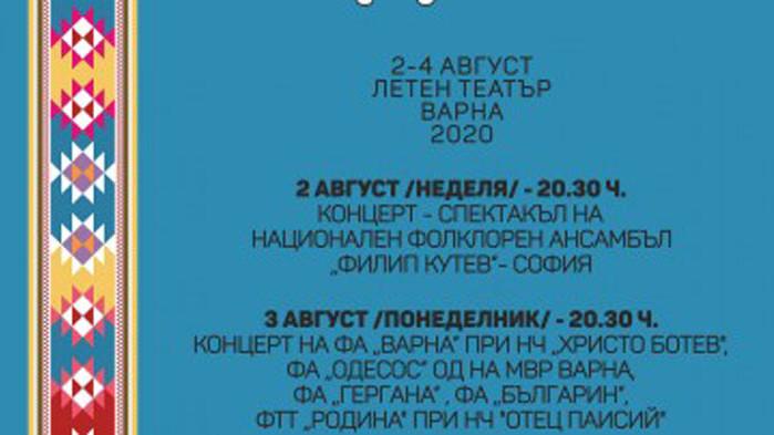 """Над 350 изпълнители ще участват във фолклорния фестивал """"Варненско лято"""""""
